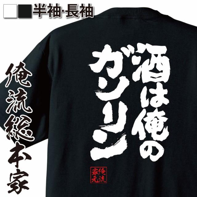 tシャツ メンズ 俺流 魂心Tシャツ【酒は俺のガソ...