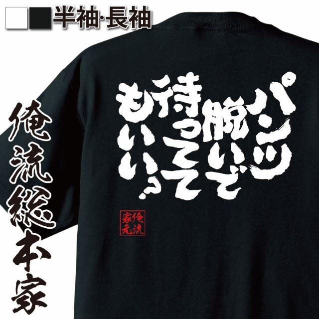tシャツ メンズ 俺流 魂心Tシャツ【パンツ脱いで...
