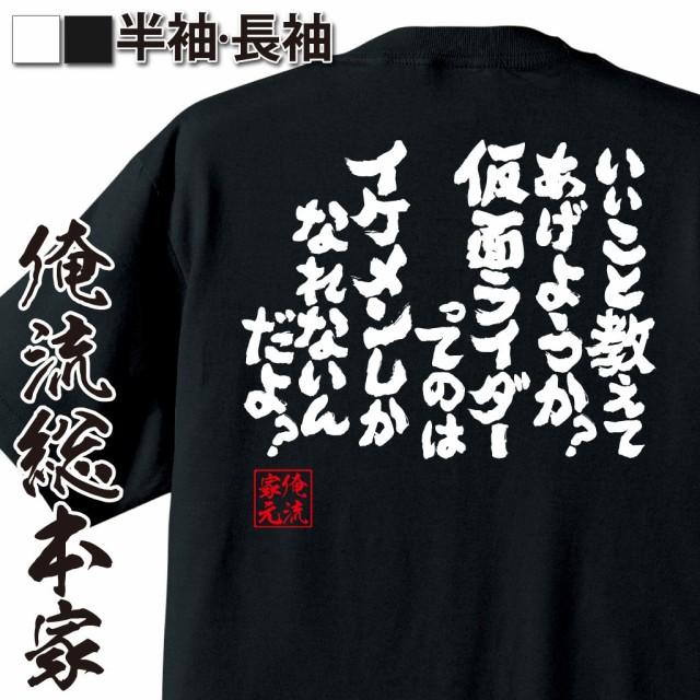 【メール便送料無料】 俺流 魂心Tシャツ【いいこ...
