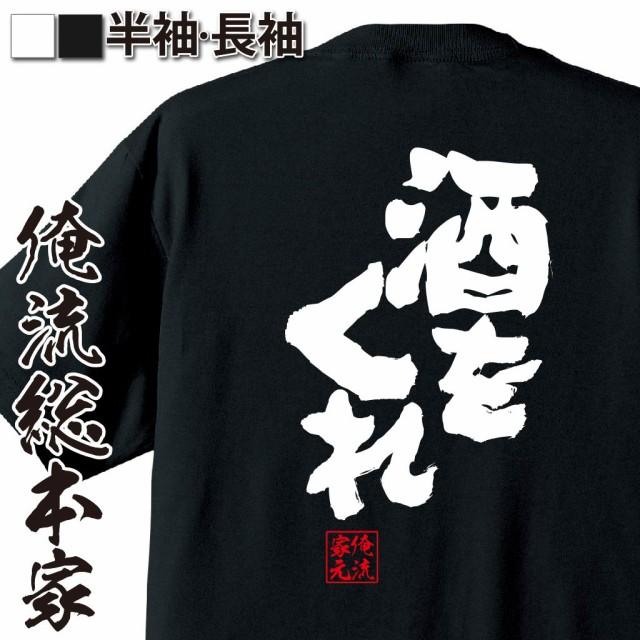 【メール便送料無料】 俺流 魂心Tシャツ【酒をく...