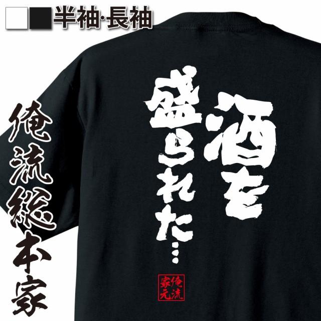 【メール便送料無料】 俺流 魂心Tシャツ【酒を盛...