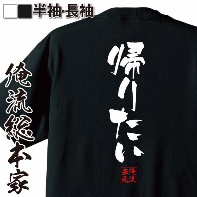 【メール便送料無料】 俺流 隼風Tシャツ【帰りた...