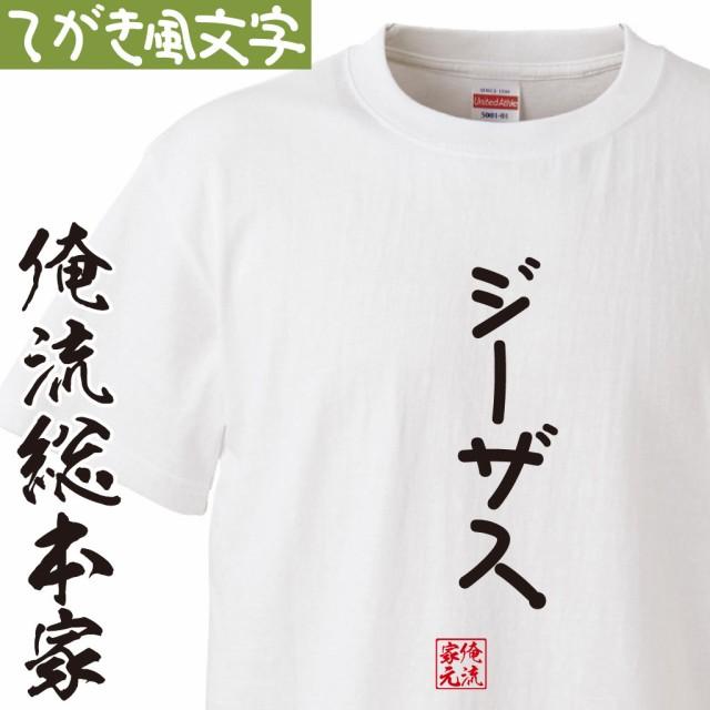 俺流総本家 手書き風文字Tシャツ【ジーザス】面白...