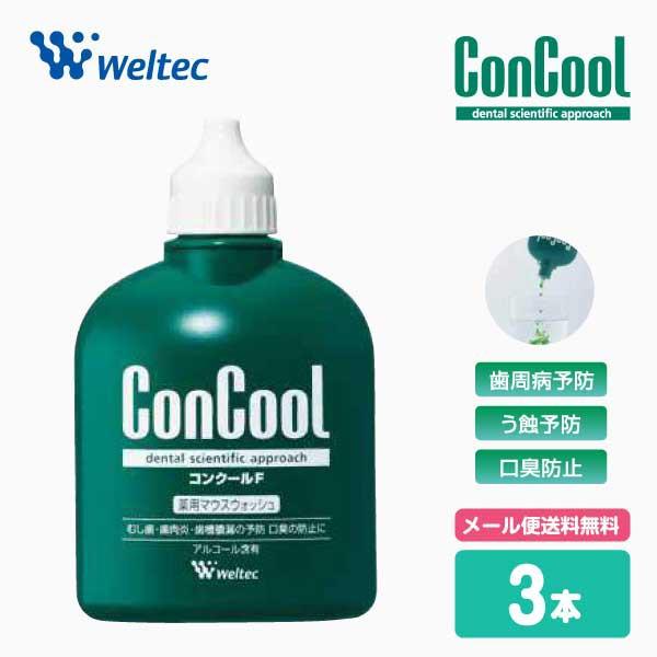 ConCool マウスウォッシュ 洗口液 コンクールF 歯...