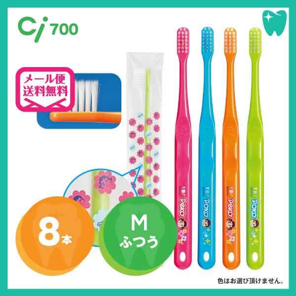 (メール便送料無料)Ci700 歯ブラシ  ペコ&ポコ フ...
