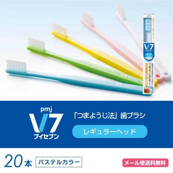 (メール便送料無料)V7 ブイセブン つまようじ法歯...