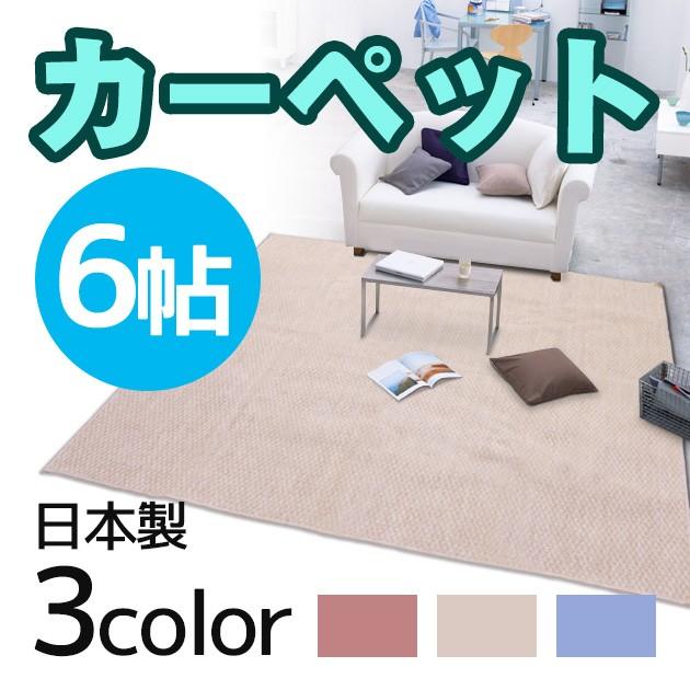 ◎【送料無料】【カーペット 6畳 インテリア】 収...