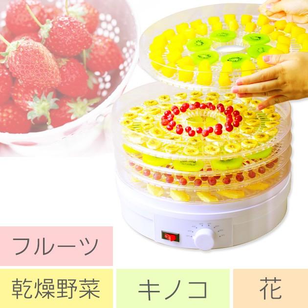 ◎【送料無料】【果物 野菜 花 キノコ 食品乾燥機...