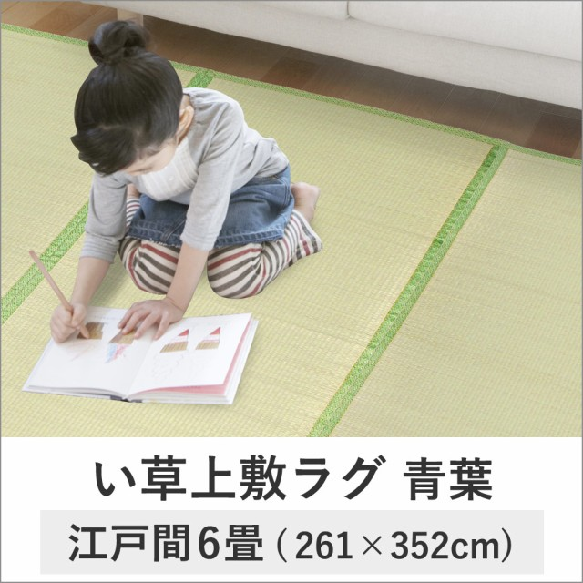 【送料無料】【いぐさ 六畳 たたみ 敷物 上敷 天...