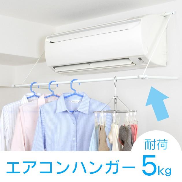 【送料無料】エアコンに引っかけて乾かす!室内干...