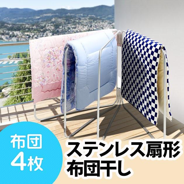 【送料無料】【布団干し ステンレス 4枚 室内 ベ...
