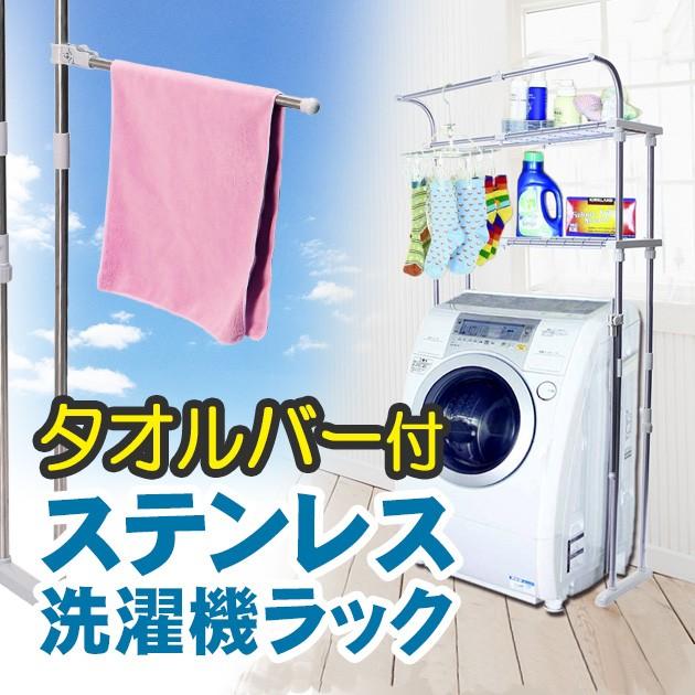 【送料無料】【洗濯機 ラック ランドリーラック ...