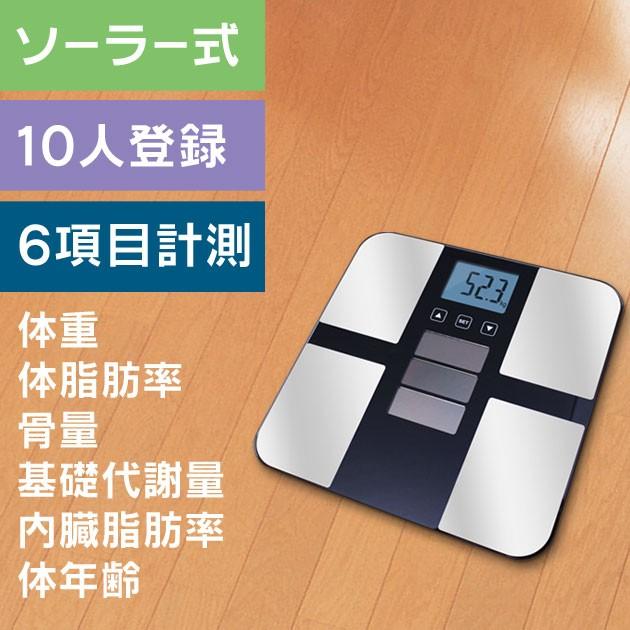 【送料無料】【体重計 体脂肪計 内臓脂肪 ヘルス...
