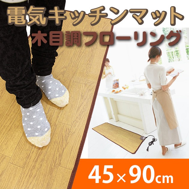 【送料無料】【キッチンマット 45 × 90cm 木目調...
