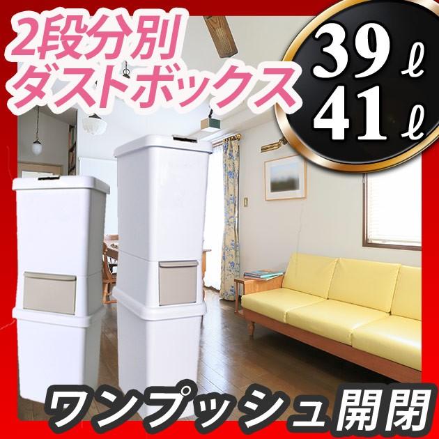 【送料無料】【分別ダストボックス 分別 ゴミ箱 2...