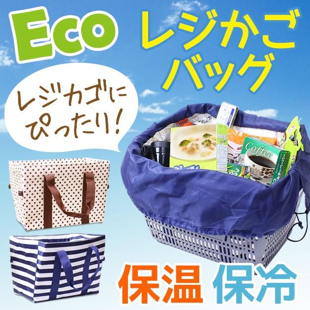 【送料無料】【レジカゴ型 エコバッグ 保冷 レジ...