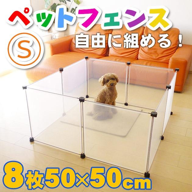 【送料無料】【Sサイズ 8枚セット ペットフェンス...