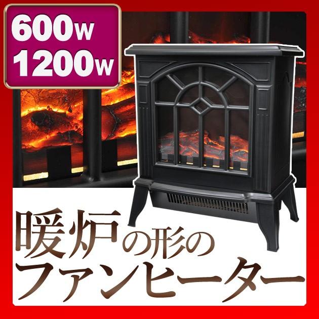 【暖炉型ファンヒーター レトロ デザイン 暖房器...