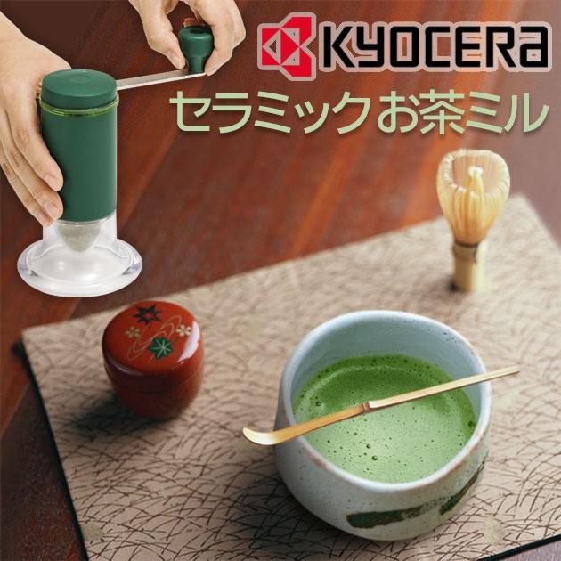【送料無料】【セラミック お茶ミル 京セラ お茶...