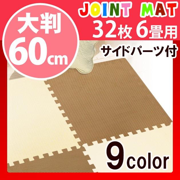 【送料無料】【ジョイントマット 大判 60cm 6畳 ...