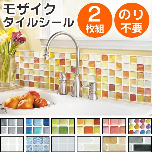 【送料無料】【モザイクタイル シール モザイクタ...