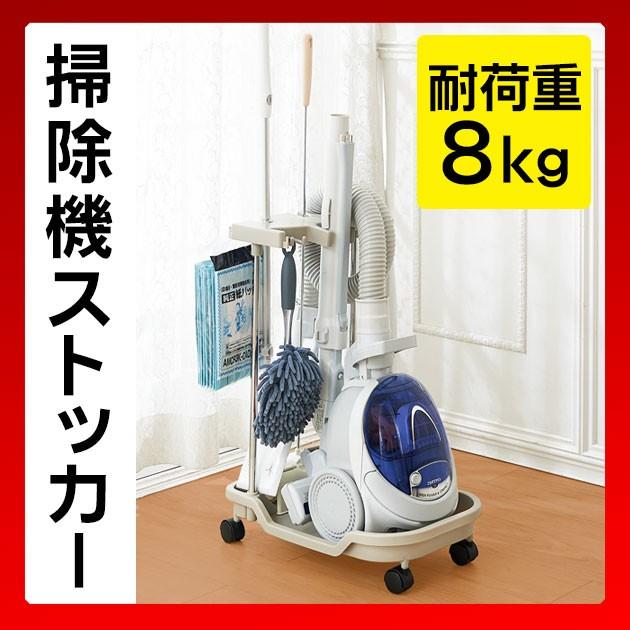 【送料無料】【掃除機ストッカー 掃除機スタンド ...