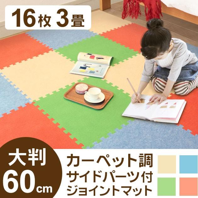 【送料無料】【ジョイントマット 60cm 大判 16枚 ...