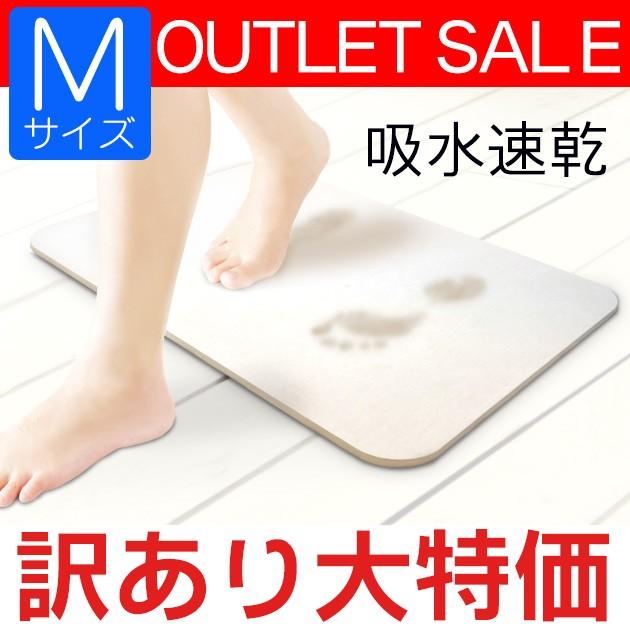 ◎【送料無料】【バスマット 珪藻土 防カビ 防ダ...