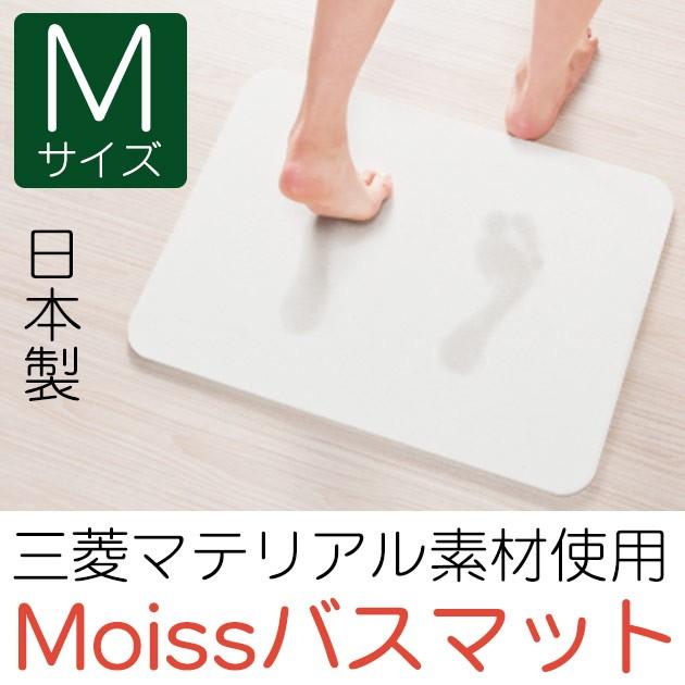 【送料無料】【バスマット モイス 珪藻土 速乾 日...