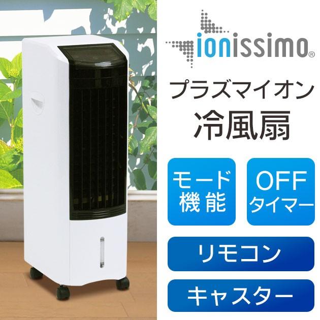 【送料無料】【冷風機 冷風扇 冷風扇風機 冷風 送...
