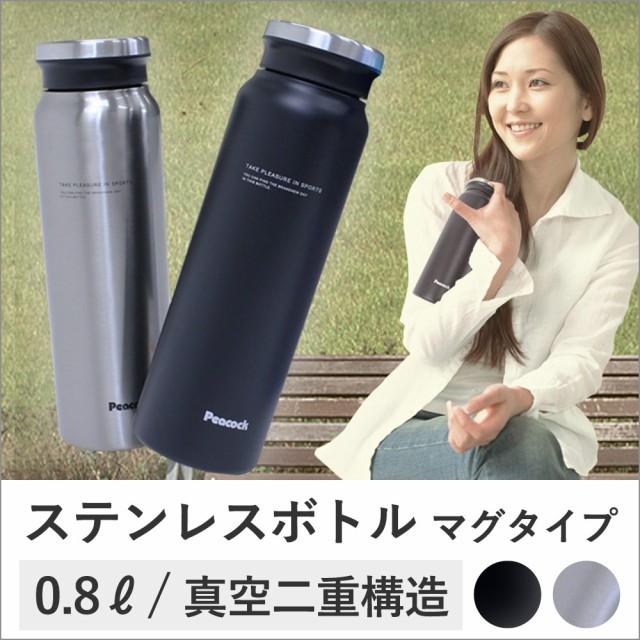 【送料無料】【マグボトル 800ml ステンレス 水筒...