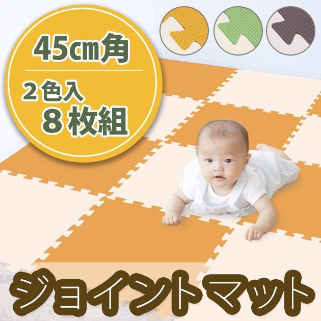 【ジョイントマット 45cm 8枚組 厚さ1cm プレイマ...