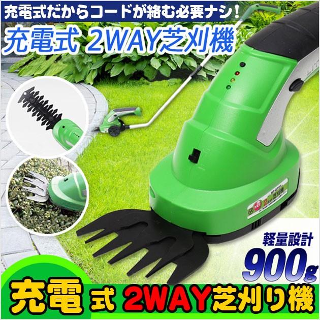 【送料無料】【充電式 2Way 芝刈り機 ガーデニン...