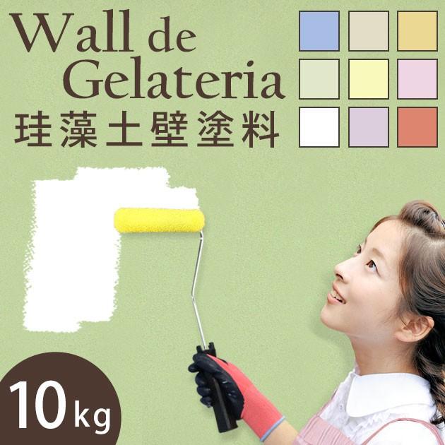 ◎【送料無料】【珪藻土 壁材 塗料 屋内用 消臭 防カビ 調湿 練済み】ウォール・デ・ジェラテリア 10kg(B849)