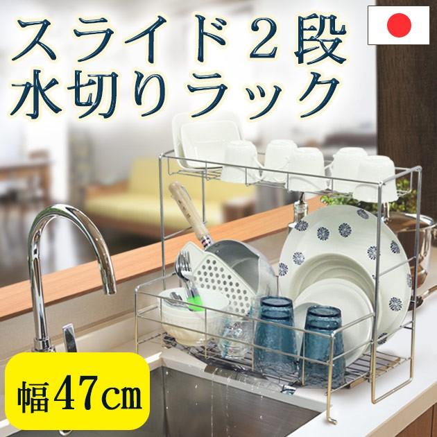 【送料無料】【47cm幅 スライド 2段 燕三条製 ス...