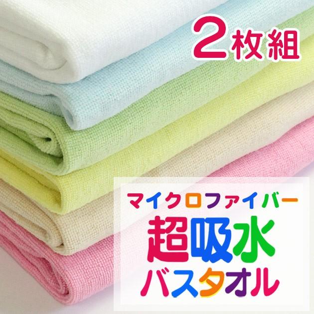【送料無料】【マイクロファイバー バスタオル 速...