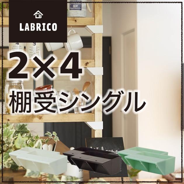 【LABRICO ラブリコ 2×4 棚受シングル ラブリコ ...