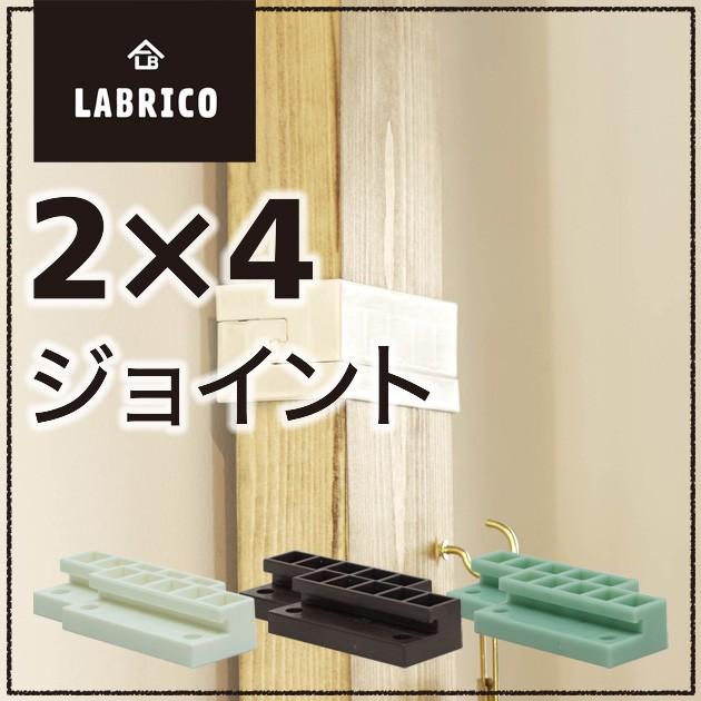 【送料無料】【2×4 ジョイント LABRICO ラブリコ...