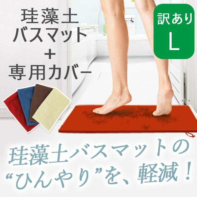 【送料無料】【珪藻土バスマット Lサイズ 訳あり ...