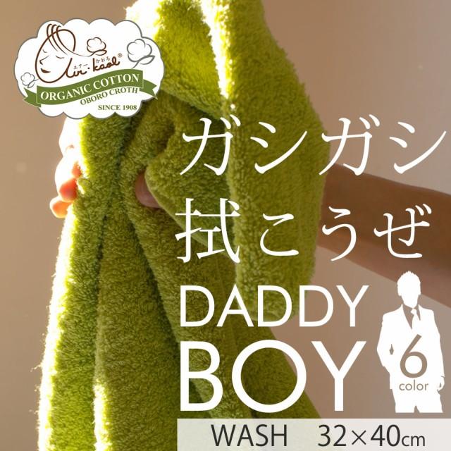 【タオル やわらかい エアーかおる ダディーボー...
