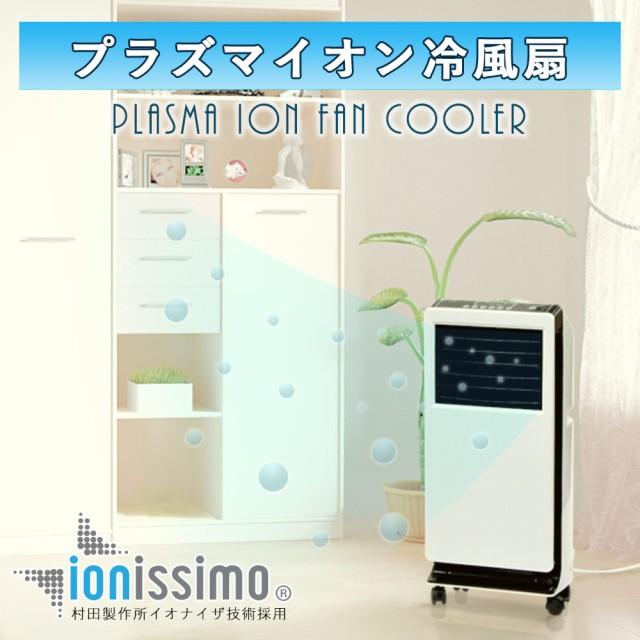 【送料無料】【冷風扇 プラズマイオン 冷風機 村...