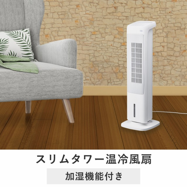 【送料無料】【温冷風 スリム 扇風機 温風機 加湿...