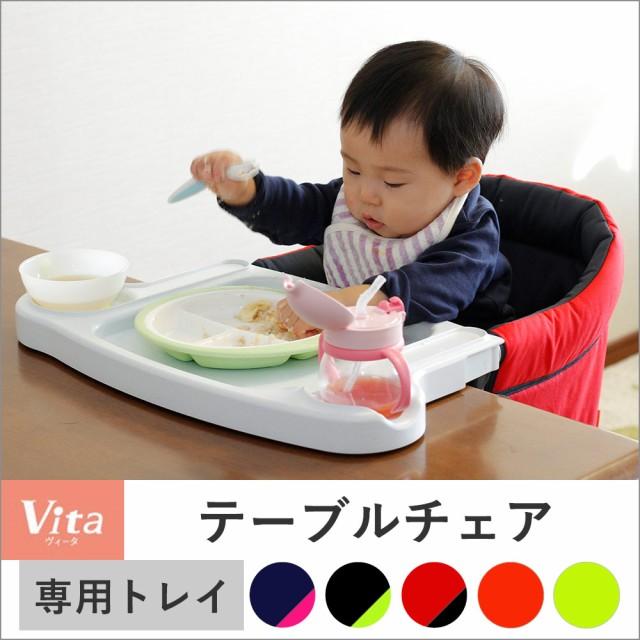 ヴィータ テーブルチェア&専用トレイセット |  ...