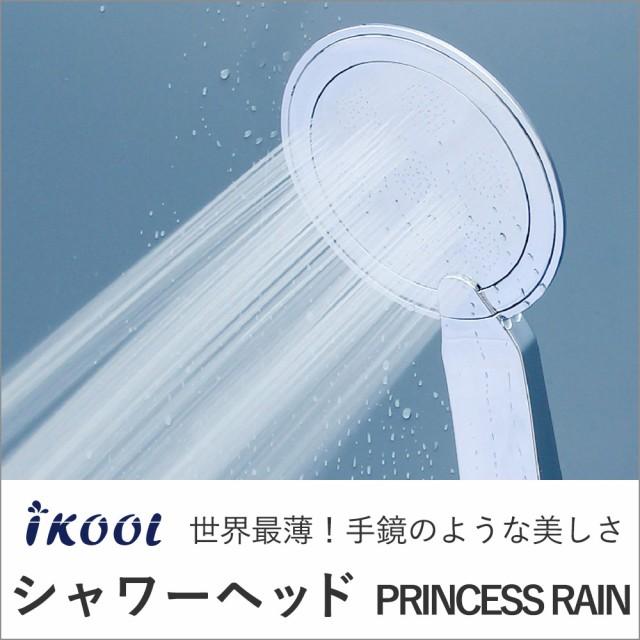 【送料無料】【シャワー アイクール iKOOL バス ...