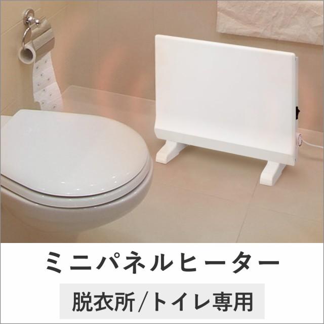 トイレ・脱衣所専用 ミニパネルヒーター    温度...