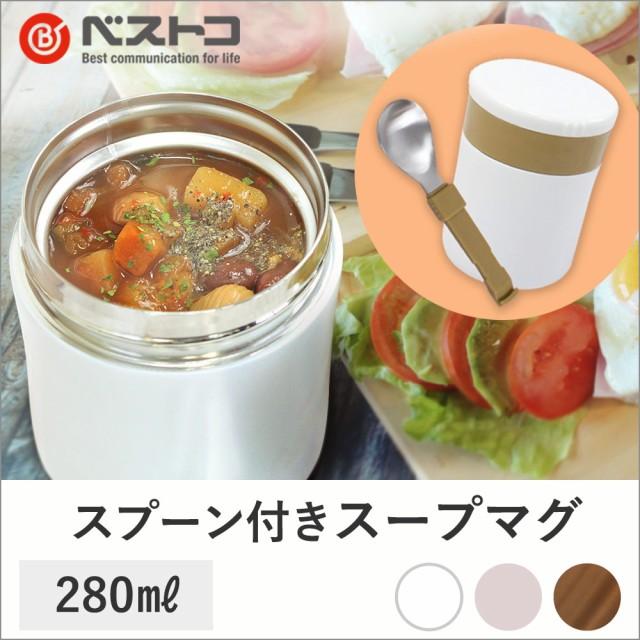 ホットスマイルスープマグ280ml | お弁当 保温 ...