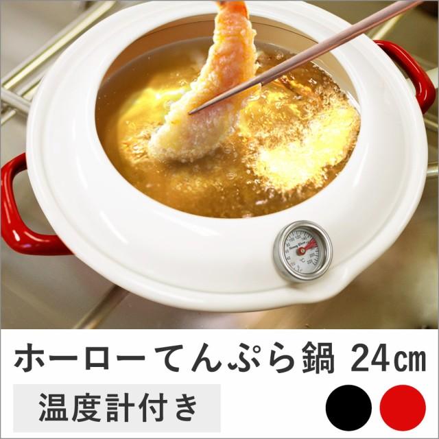 ホーローてんぷら鍋 温度計付き24cm | 富士ホーロ...
