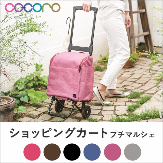 【代金引換不可】 COCORO プチ マルシェ   保冷 ...