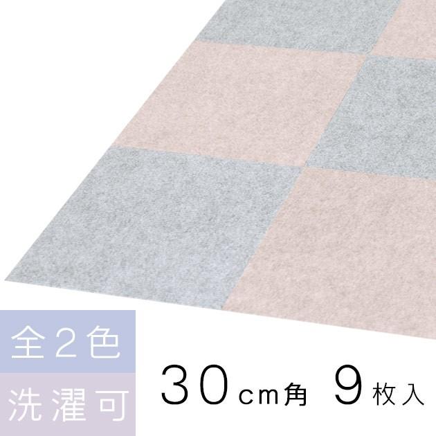 【30cm 吸着マット ずれない 滑らないカーペット ...