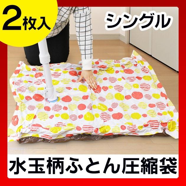 【送料無料】【水玉柄 バルブ式 布団 圧縮袋 2枚...